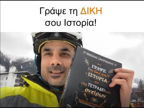 Νικόλας Σμυρνάκης - Γράψε τη δική σου ιστορία