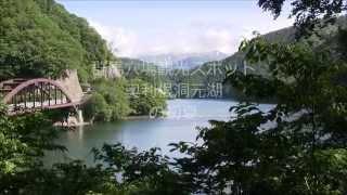 群馬穴場観光スポット洞元湖2014.年6月下旬