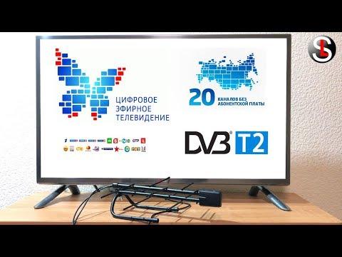 Как настроить  цифровое телевидение на  Smart TV