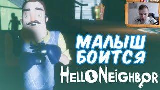 №894: МАЛЫШ БОИТСЯ - ПРИВЕТ СОСЕД МОД КИТ (Hello Neighbor Mod Kit)