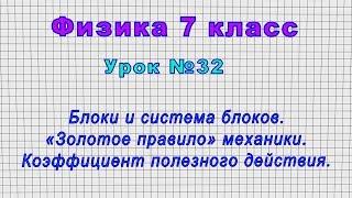 Физика 7 класс Урок 32 - Блоки и система блоков. Золотое правило механики. КПД.