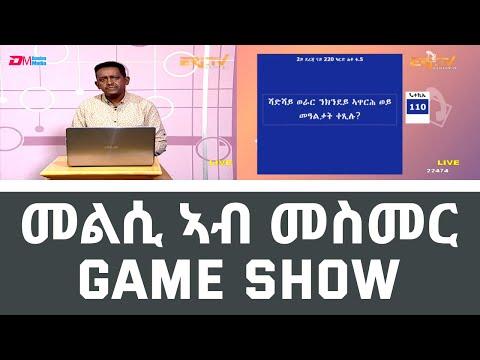 መልሲ አብ መስመር - Eri-TV Game Show - Eri-TV, July 19, 2021