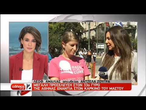 Αγώνας δρόμου στην Αθήνα ενάντια στον καρκίνο του μαστού   29/09/2019   ΕΡΤ