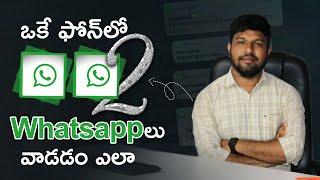 How to use two whatsapp in one mobile phone telugu | How to install two whatsapp accounts in telugu