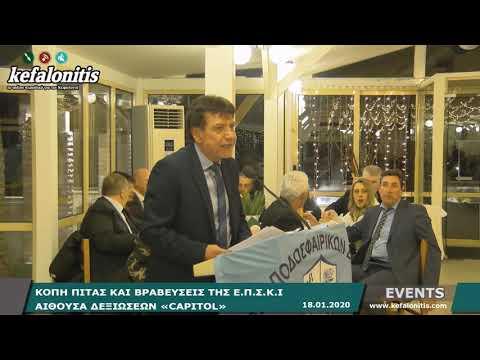 Κοπή πίτας και βραβεύσεις από την ΕΠΣΚΙ (video)