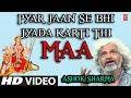 Pyar Jaan Se Bhi Jyada Karti Thi Maa I ASHOK SHARMA I Full HD Video Song I T-Series Bhakti Sagar