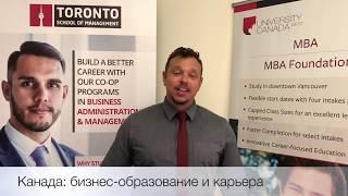 Канада - Украина. Семинары по бизнес образованию. Возможности обучения и карьеры в Канаде.