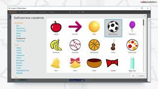 Видеоурок «Знакомство со средой программирования Scratch. Спрайты и объекты»