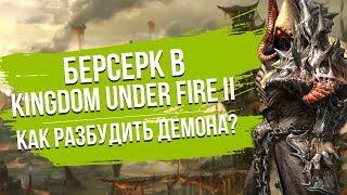 Kingdom Under Fire 2. Обзор класса Берсерк.