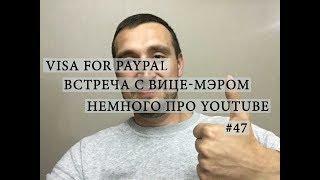 Visa для PayPal. Встреча с вице-мэром Батуми. Немного про YouTube