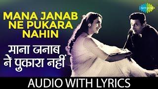 Mana Janab Ne Pukaara Nahin with lyrics | मन जनाब ने पुकारा नहीं के बोल | Paying Guest | Kishore