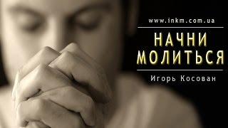 Проповедь - Начни молиться - Игорь Косован