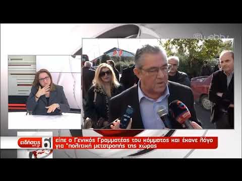 Δ. Κουτσούμπας: Απαράδεκτες οι τουρκικές διεκδικήσεις | 01/12/2019 | ΕΡΤ