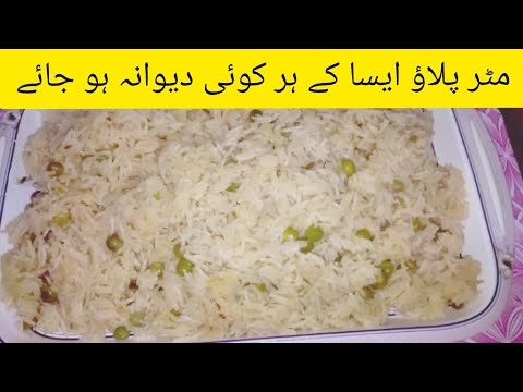 #MatarPalaoKiRecipie. Easy and simple Recipe By Kitchen with Abeeha.