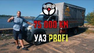 УАЗ Профи- 75000 км за 8 месяцев! Покоряем Нижегородские горы!