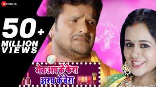 मेकअप के फेरा अरघ के बेरा - HD Video | Khesari Lal Yadav, Priyanka Singh | Bhojpuri Chhat Geet 2019