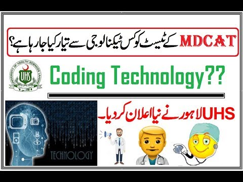 New Technology for Preparation of MDCAT 2018 !! Coding System Technology