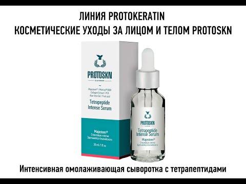 Интенсивная сыворотка PROTOKERATIN с тетрапептидами, 30 мл