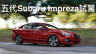 五代Subaru Impreza 2017試駕