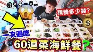 【超誇張😱】一次過吃「60道菜😋的海鮮餐」!🤤 從沒吃過的海鮮刺身?韓國人才知道的地道吃法! 🇰🇷 (中字)#上集