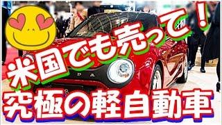 「東京国際カスタムカーコンテスト2016」グランプリ究極の軽自動車に米国人が感動「何台かほしい」海外の反応