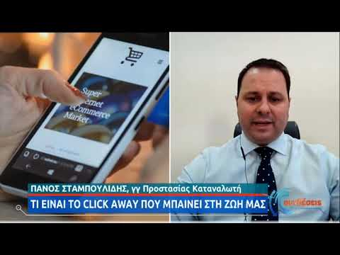 Τι είναι το click away   Take away και στο λιανεμπόριο   23/11/20   ΕΡΤ
