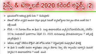 AP Sachivalayam 2.0 Science & Technology Current Affairs 2020 January to July 2020 Paper - 2 Telugu