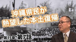 第15章 第07話 沖縄県民が熱望した本土復帰