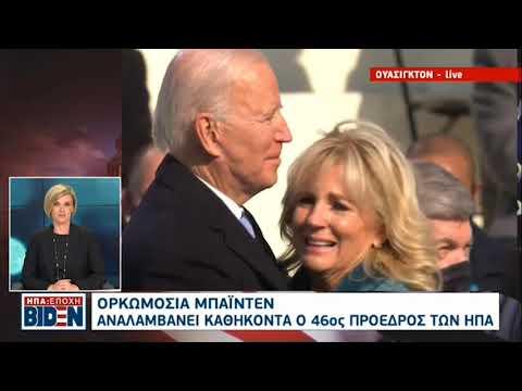 Η στιγμή της ορκομωσίας του νέου προέδρου των ΗΠΑ,Τζ Μπάιντεν  |20/01/2021 ΕΡΤ