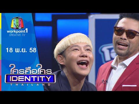 Identity Thailand (รายการเก่า) | ดีเจ นุ้ย | 18 พ.ย. 58