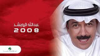 اغاني حصرية Abdullah Al Rowaished ... Fi Mawiad | عبد الله الرويشد ... فى موعد تحميل MP3