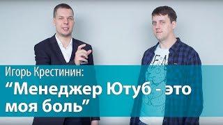Менеджер Ютуб Канала: как пройти обучение и заработать 350 000 рублей через 60 дней?