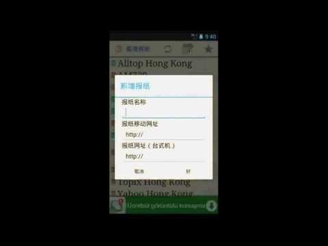 Video of 香港報紙