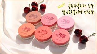 Гелевые румяна Jelly Dough Blusher 01 Apricot, абрикосовый превью видео 1