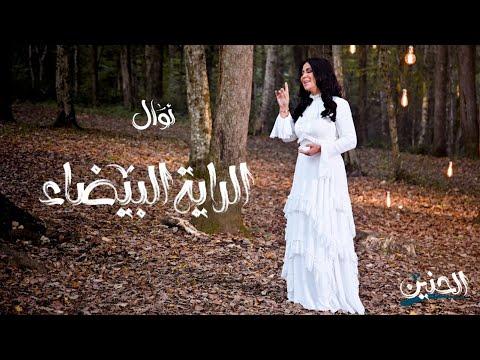 نوال الكويتيه | Nawal El Kuwaitia