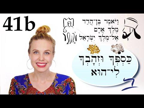 Hebrew - More Bible passages - Free Biblical Hebrew - Lesson 41B