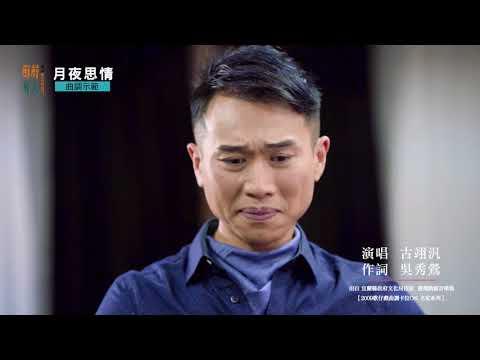 (男key)卡拉OK版04-〈操琴調〉〈月夜思情〉