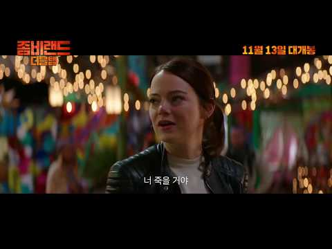 좀비랜드: 더블 탭 (Zombieland: Double Tap, 2019) 2차 예고편 - 한글 자막