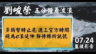 劉峻榮 五分鐘看波浪 影音分析 2018/07/24