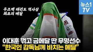 우즈벡 태권도 첫 금메달과 故 김진영 감독 이야기