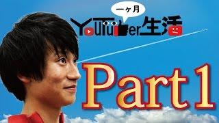 一ヶ月YouTuber生活 Part1