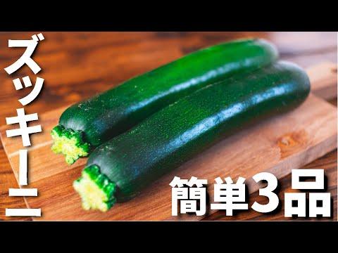, title : '【ワインに合う!】ズッキーニを使った簡単おつまみレシピ3品~3 zucchini dishes~