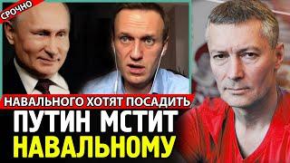 ЛОВУШКА ДЛЯ НАВАЛЬНОГО. ПУТИН МСТИТ ЗА ПРАВДУ. ФСИН Требует Немедленно Явиться Навальному.