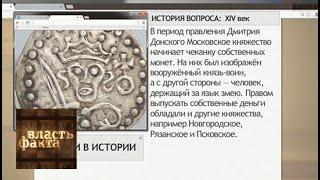 Деньги в истории / Власть факта / Телеканал Культура