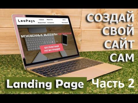 Обзор конструктора  Landing Page от LeoPays | Часть 2