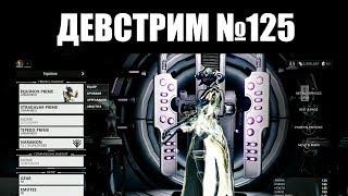 Warframe | ДЕВСТРИМ №125 📣 | Прикрытая ВИСП, анонс ЭКВИНОКС ПРАЙМ и будущее УМБРА фреймов 🌗