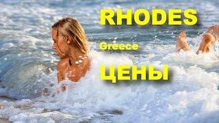 Греция Родос Цены.  Обзор цен в магазинах острова Родос.  #Rhodes #Greece