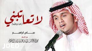 تحميل اغاني عباس ابراهيم - لا تعاتبني (افا والله ) | Abass Ibrahim - La Teatebni (Afa Wallah) MP3