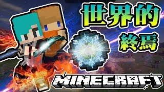 『Minecraft』冬瓜__冬瓜到你家 #冠冠 世界的終焉!『我的世界』