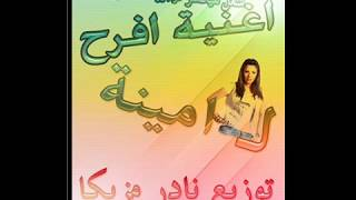 تحميل اغاني شعبى مصرى | امينة | اغنية افرح 2013 MP3